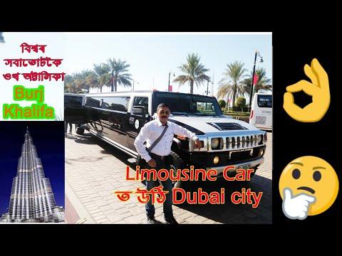 BURJ KHALIFA # LIMOUSINE CAR # DUBAI # DUBAI MALL#ASSEMESE