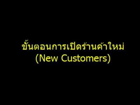 EP6. การเปิดร้านค้าใหม่ในระบบ SalesTools