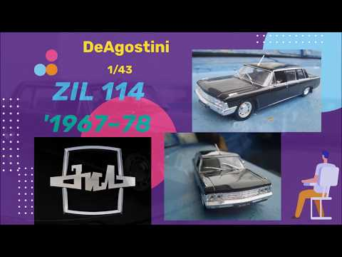 Scale Model 1:43 limousine ZIL 114 by DeAgostini ЗИЛ